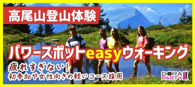 2/9  八王子高尾山   爽やかに出会おう☆ 有名登山スポットでリアルに出会える爽やかトレッキング街コン