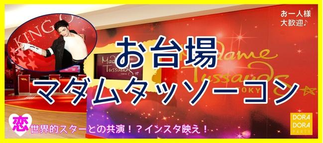 2/9 台場☆話題のゆる恋活!気分はセレブ!?恋するマダムタッソー体験合コン