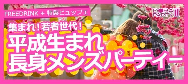 12/14 原宿 ☆平成生まれ×身長172センチ以上男子限定!女子圧倒的人気の恋するクリスマスパーティー