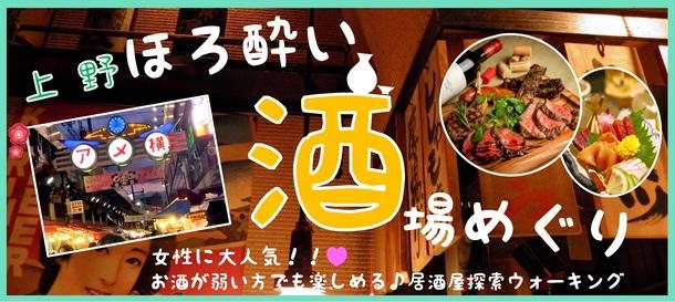 4/27 上野アメ横☆酒恋シリーズ☆人気のスポット!若者大集合☆春の酒場巡りウォーキング街コン