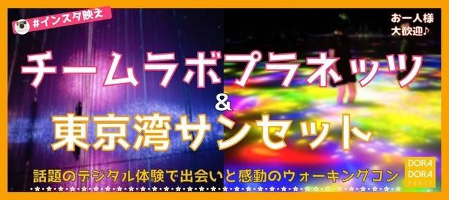 【現在男女比良好】3/16 豊洲 話題のチームラボ☆新感覚のデジタルアート体験で出会える春のウォーキング街コン