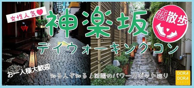 5/3 神楽坂☆30代限定☆飲み友・恋活に最適!東京の隠れた名所!おしゃれな神楽坂ウォーキング街コン