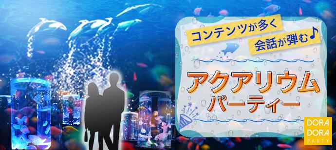 【中止】6/14 品川 コロナ感染対策企画で安心参加!20代限定!出会えるアクアパーク水族館合コン