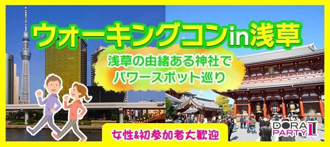 感染症対策済☆浅草名所とパワスポを巡ろう!お散歩合コン