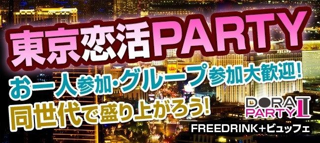 【現予約170名越↗】4/30 表参道 ちょっぴり大人のカジュアルパーティー!